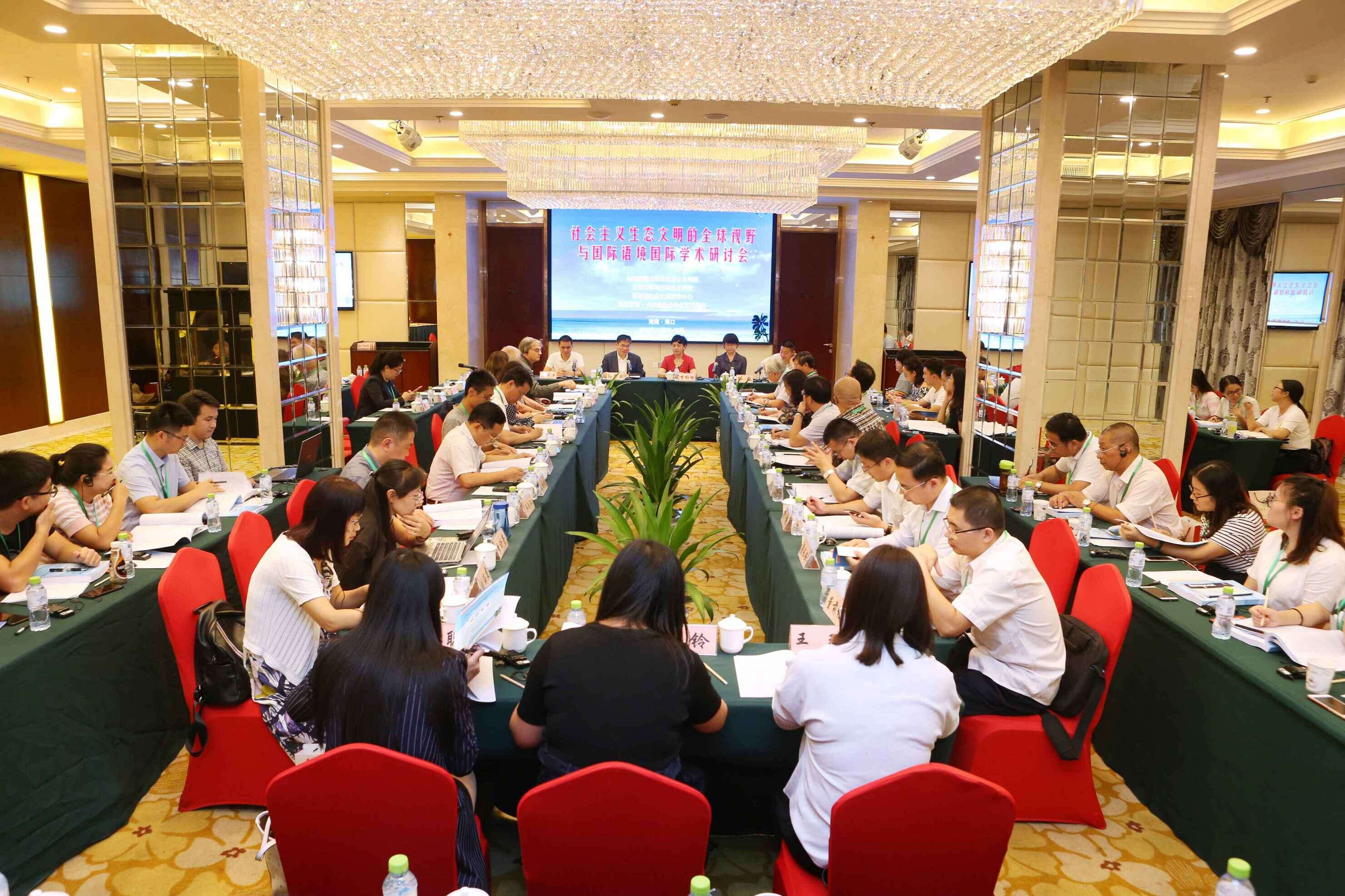 """""""社会主义生态文明的全球视野与国际语境""""国际学术研讨会 暨""""中国社会主义生态文明"""