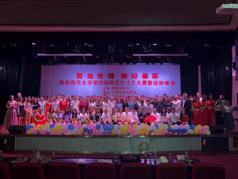 我校隆重举行第四届研究生才艺大赛暨迎新晚会