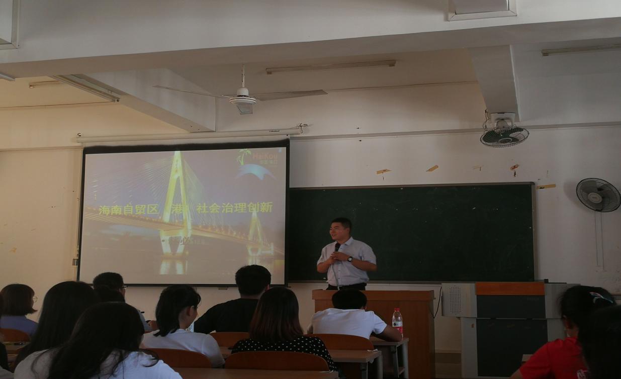 法学院海南自贸区社会治理创新讲座