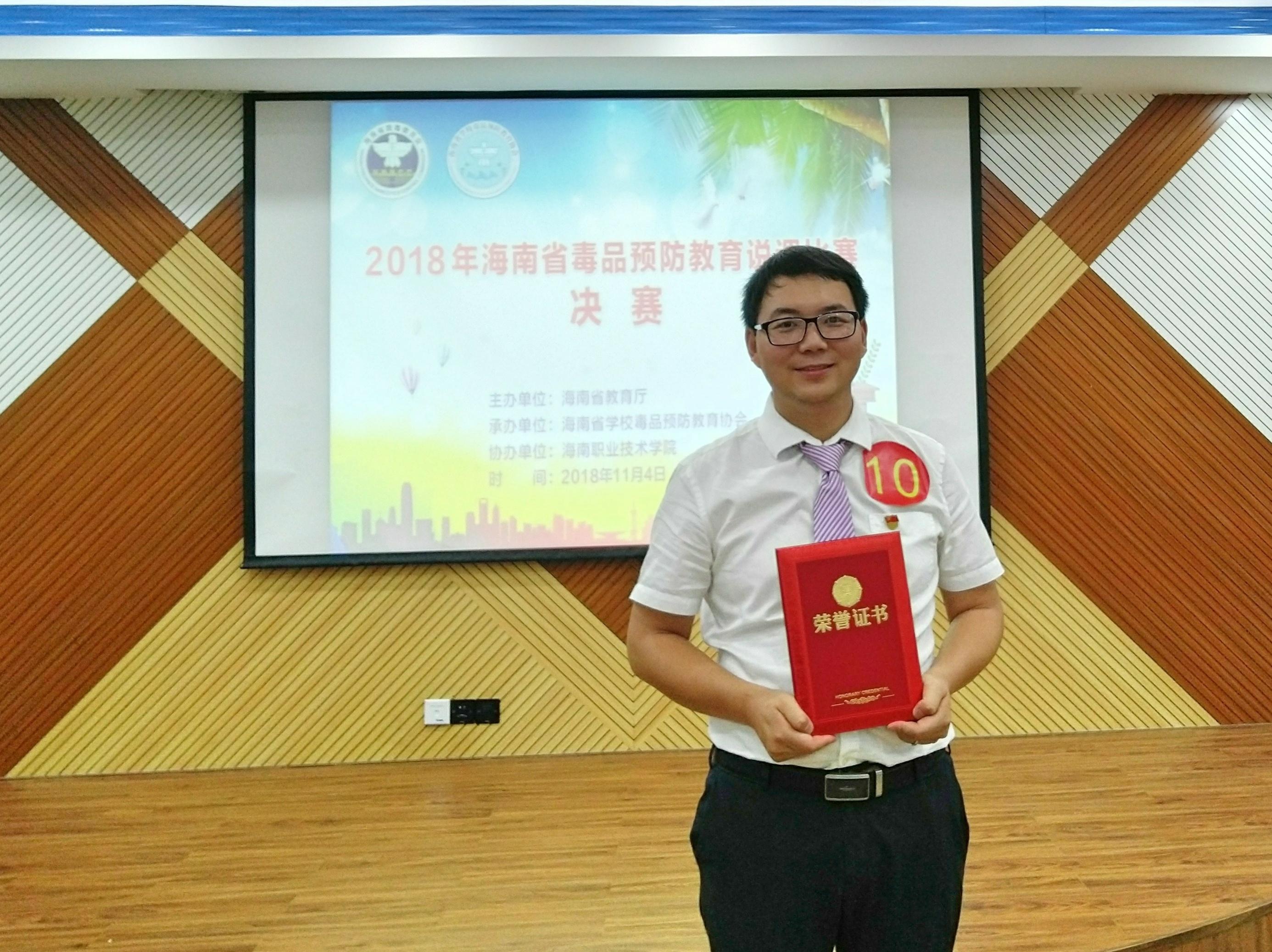 陈霆在省毒品预防教育说课(课件)比赛中荣获两个一等奖