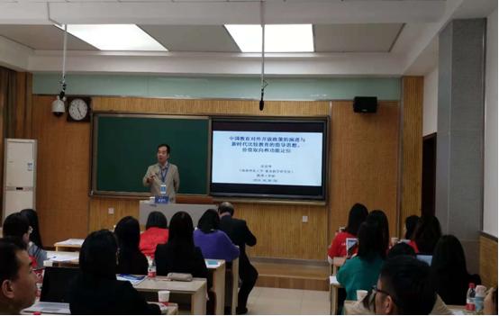 张德伟--中国教育对外开放政策的演进与新时代比较教育的指导思想、价值取向和功能定位