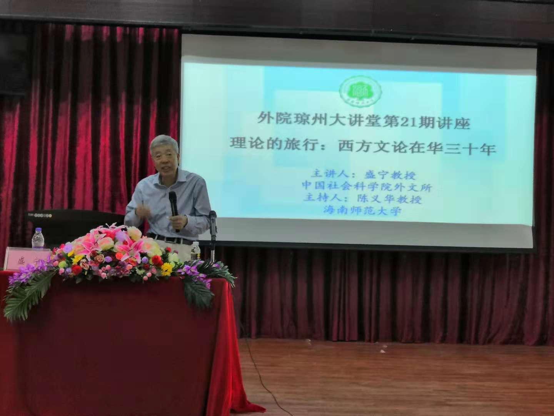 中国社会科学院盛宁教授来我校讲学