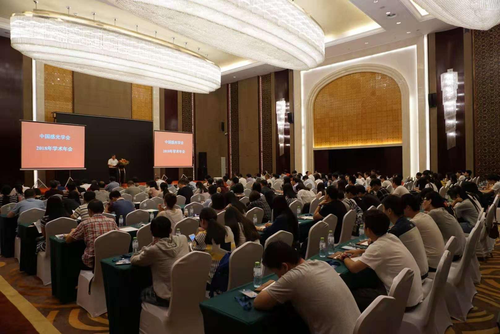 中国感光学会2018年学术年会在海口召开
