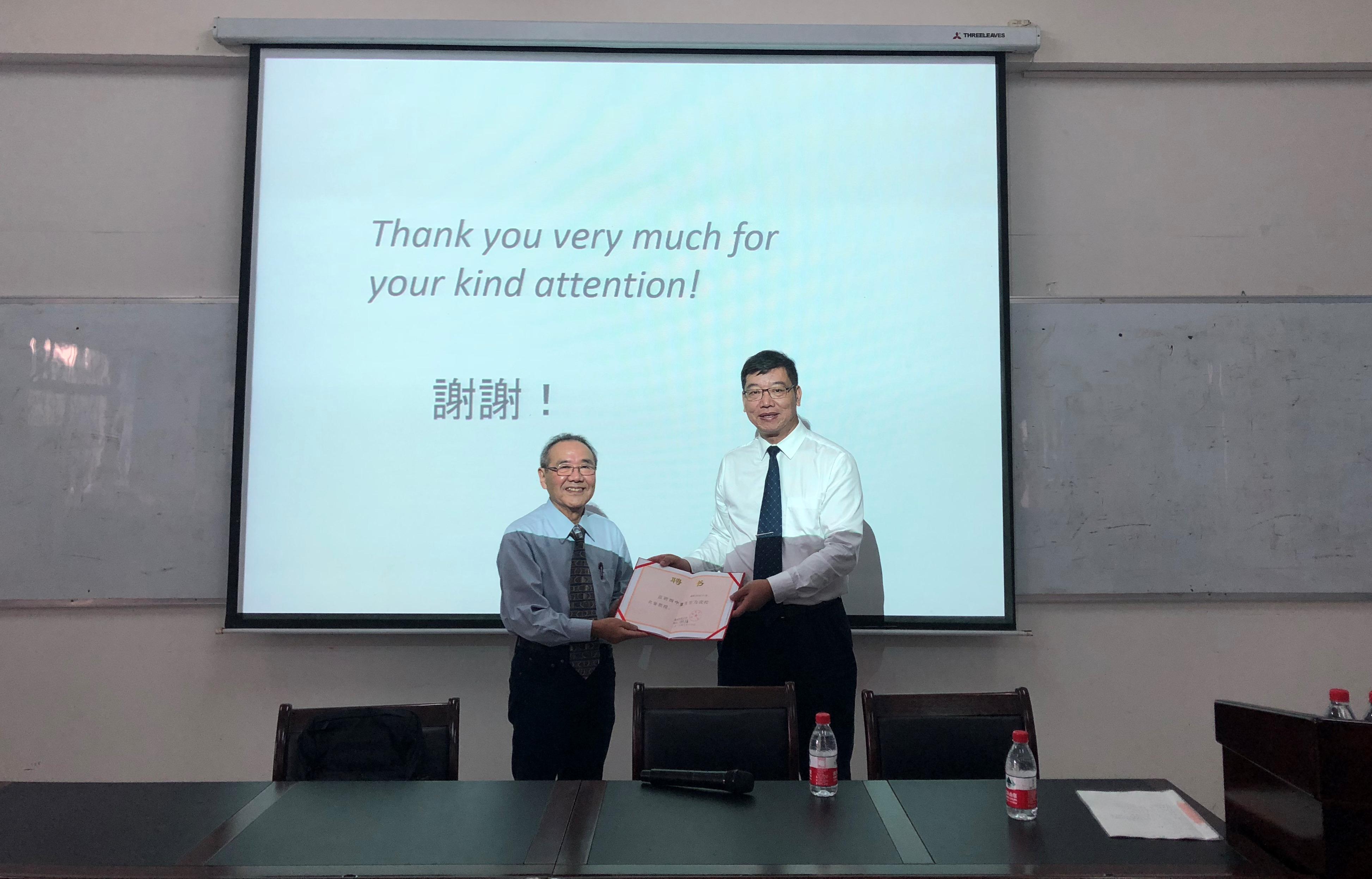 日本冈山大学田中豊教授来我校讲学并获名誉教授证书