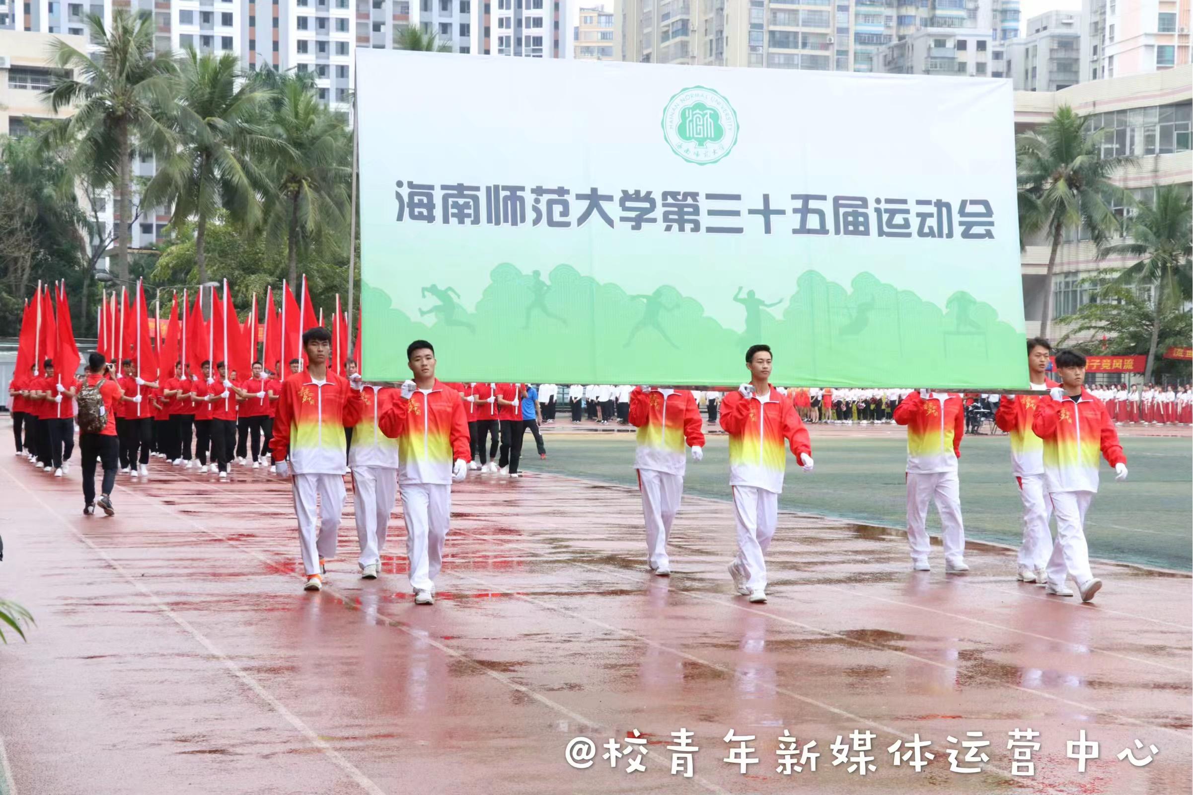 青年之声•马克思主义学院记澳门皇冠第三十五届田径运动会暨六十九周年校庆