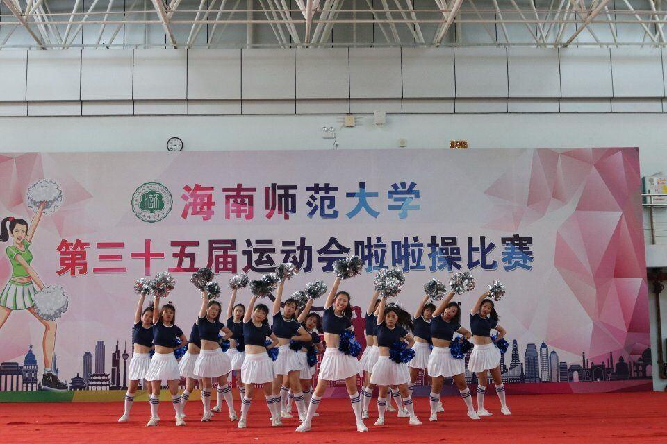 青年之声·海南师范大学第三十五届运动会啦啦操比赛