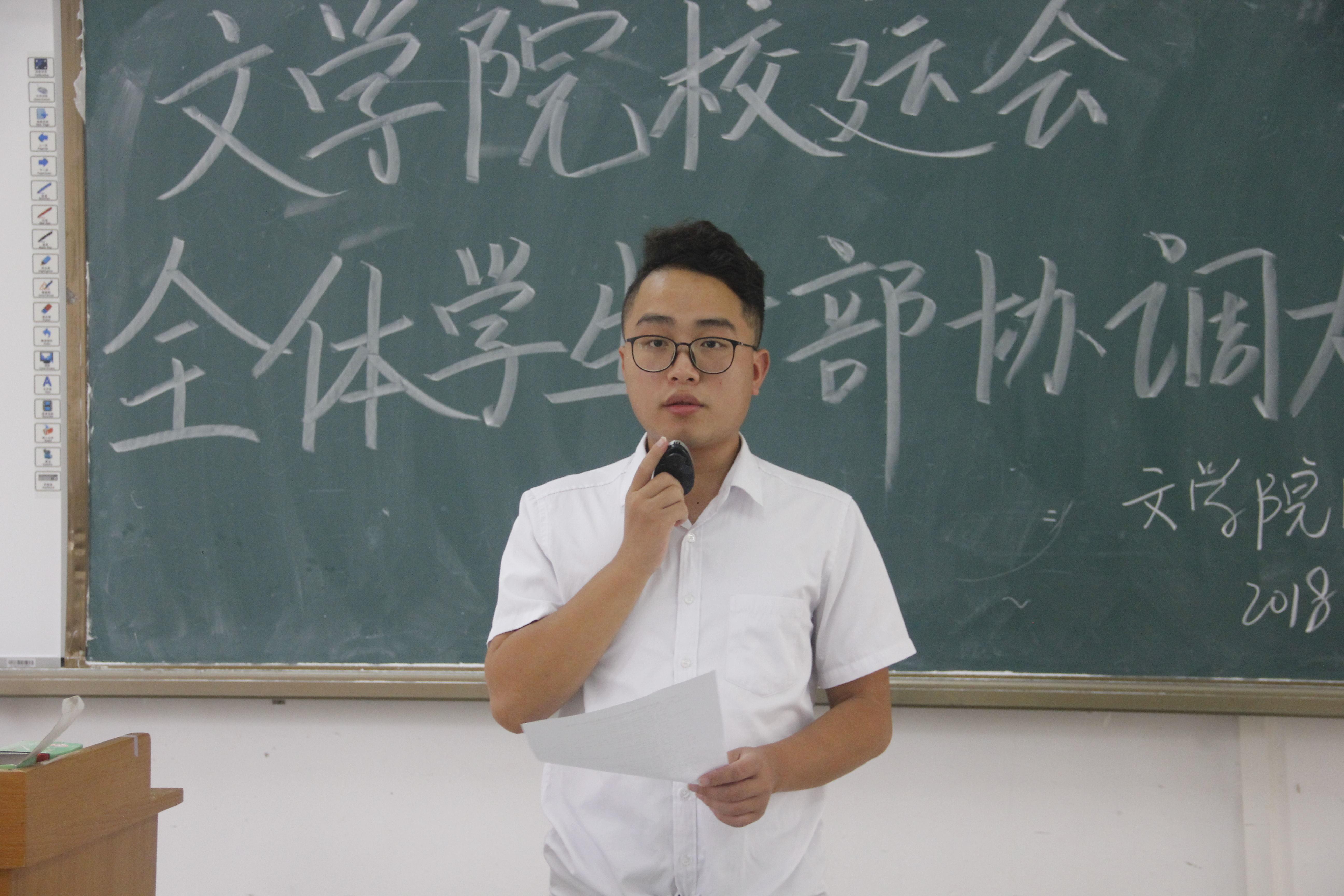 青年之声•记文学院校运会全体学生干部协调大会