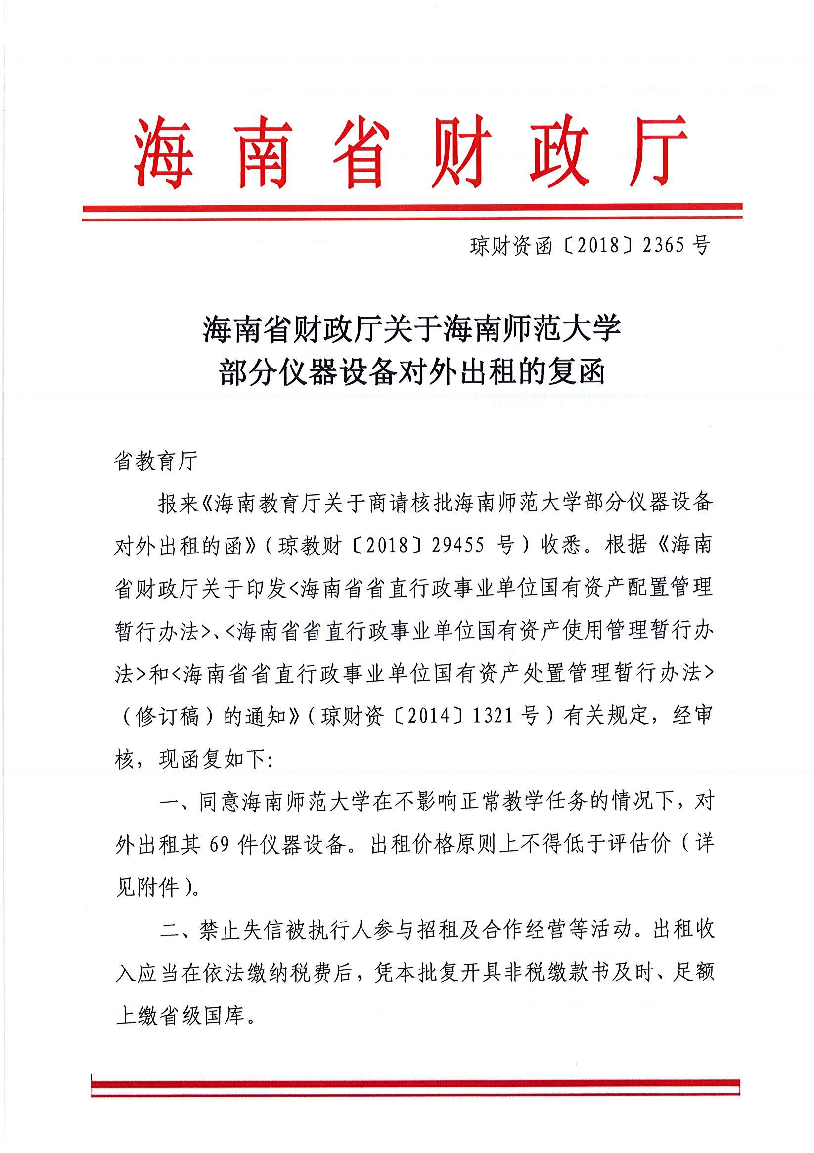 关于海南师范大学部分仪器设备对外出租的复函