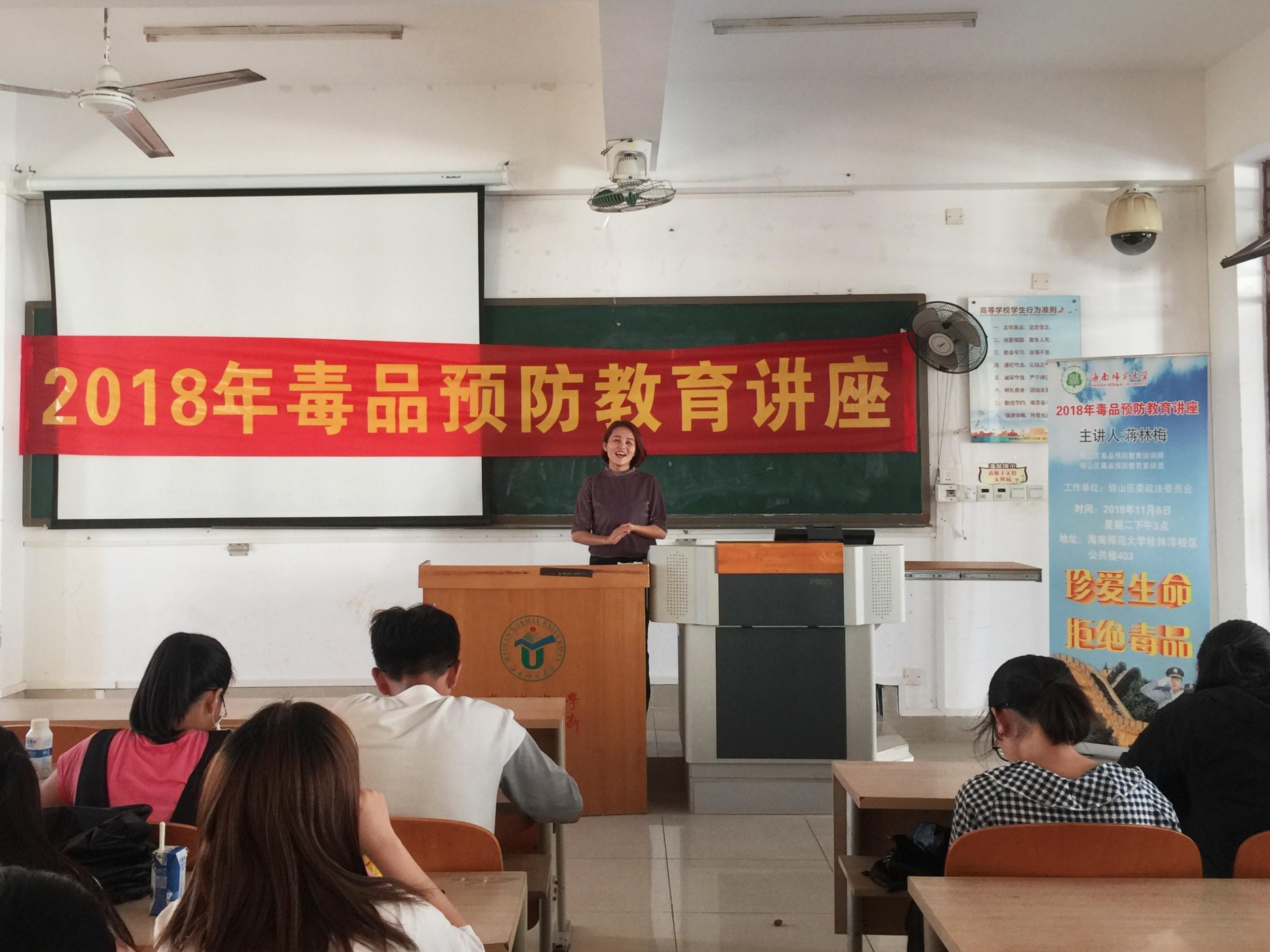 365bet亚洲官网网址举办毒品预防教育讲座