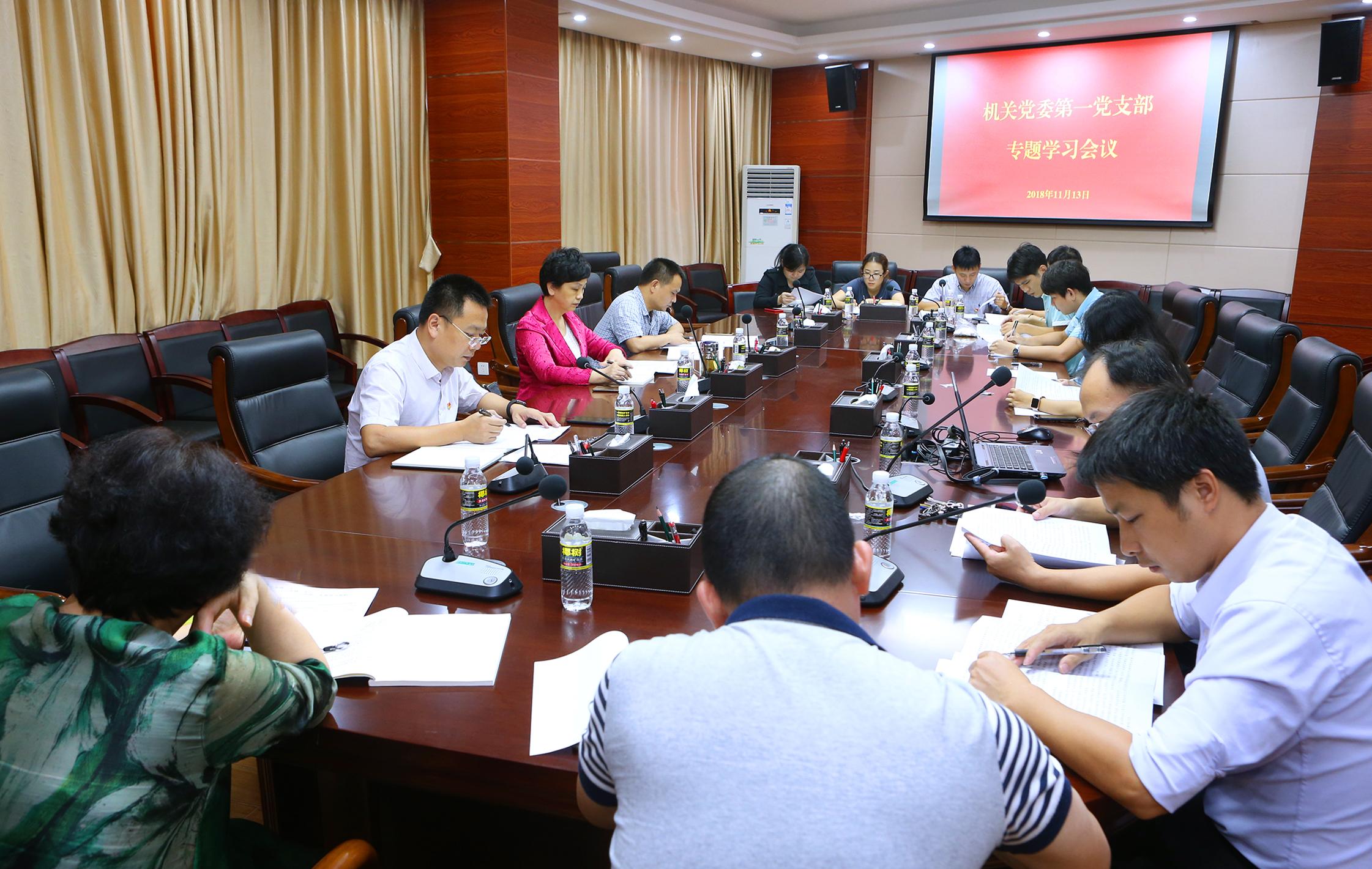 李红梅书记参加机关一支部专题学习会议