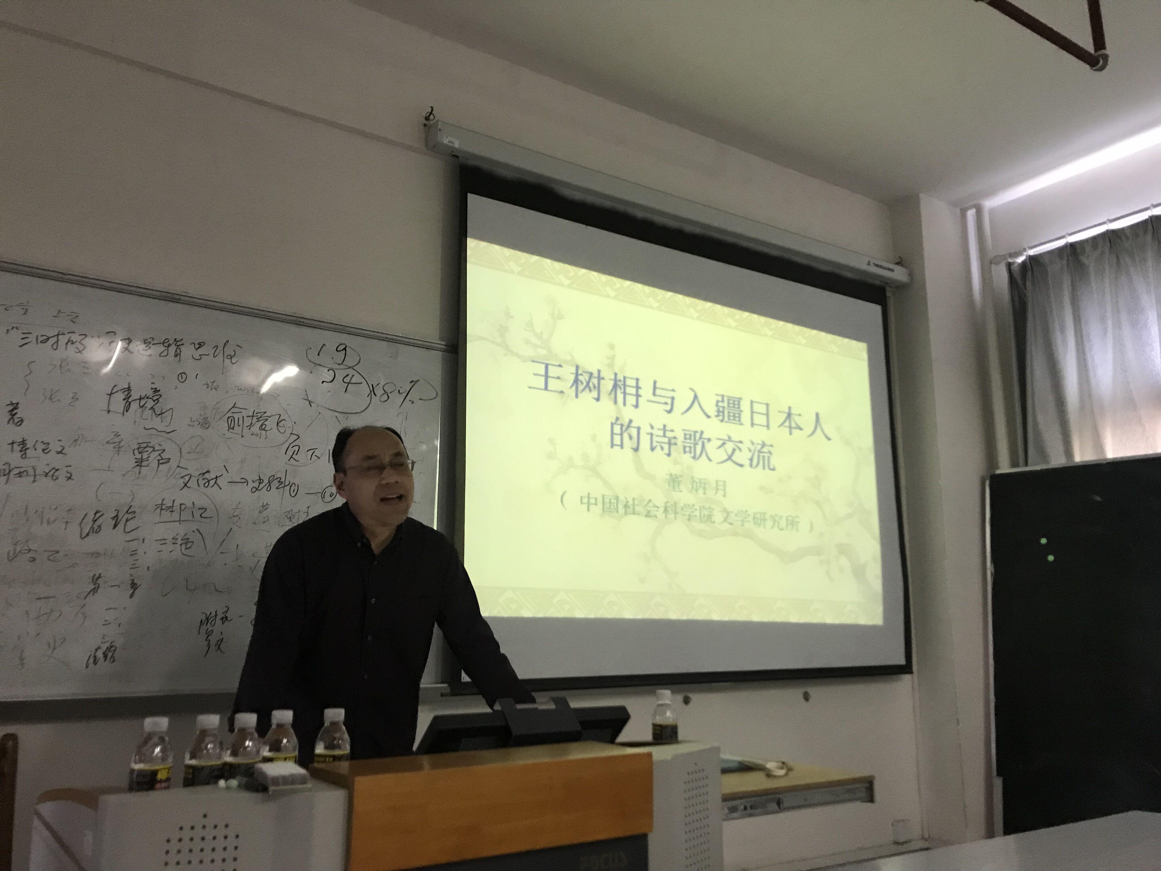 中国社会科学院董炳月研究员到我校讲学