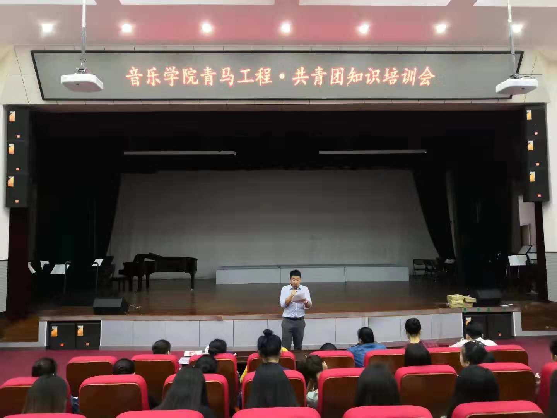 音乐学院青马工程•共青团知识培训会