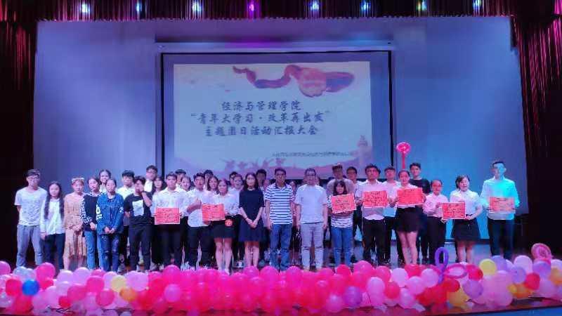 青年大学习 改革再出发——2018经管学院团日活动汇报大会
