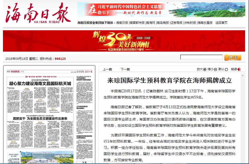 【媒体海师】为提高国际学生汉语能力 海师预科教育学院成立