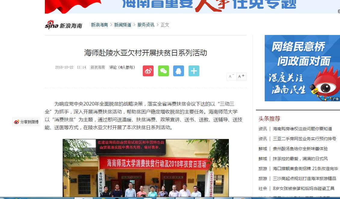 【媒体海师】海南师范大学赴陵水亚欠村开展扶贫日系列活动