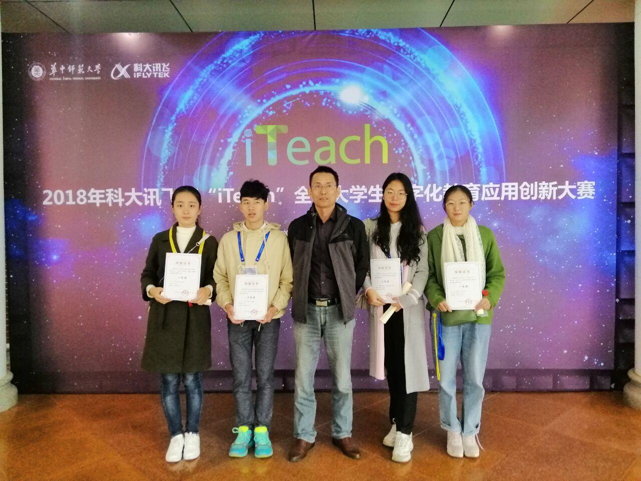 我校学子在iTeach全国大学生数字化教育应用创新大赛中获佳绩