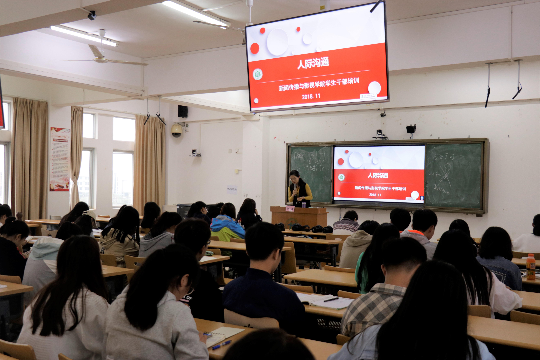 """江西十一选五计划举办""""学生干部公共礼仪与人际关系处理""""专题培训课"""