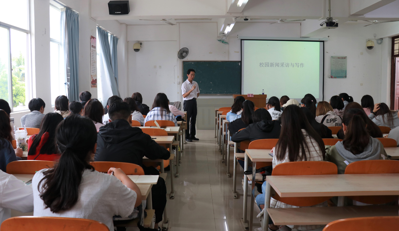"""新传学院举办""""青马工程""""系列之""""校园新闻采访与写作""""专题培训课"""