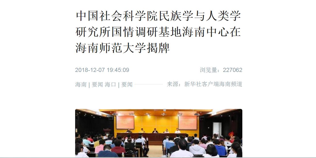 【媒体海师】中国社会科学院民族学与人类学研究所国情调研基地海南中心在海南师范大学