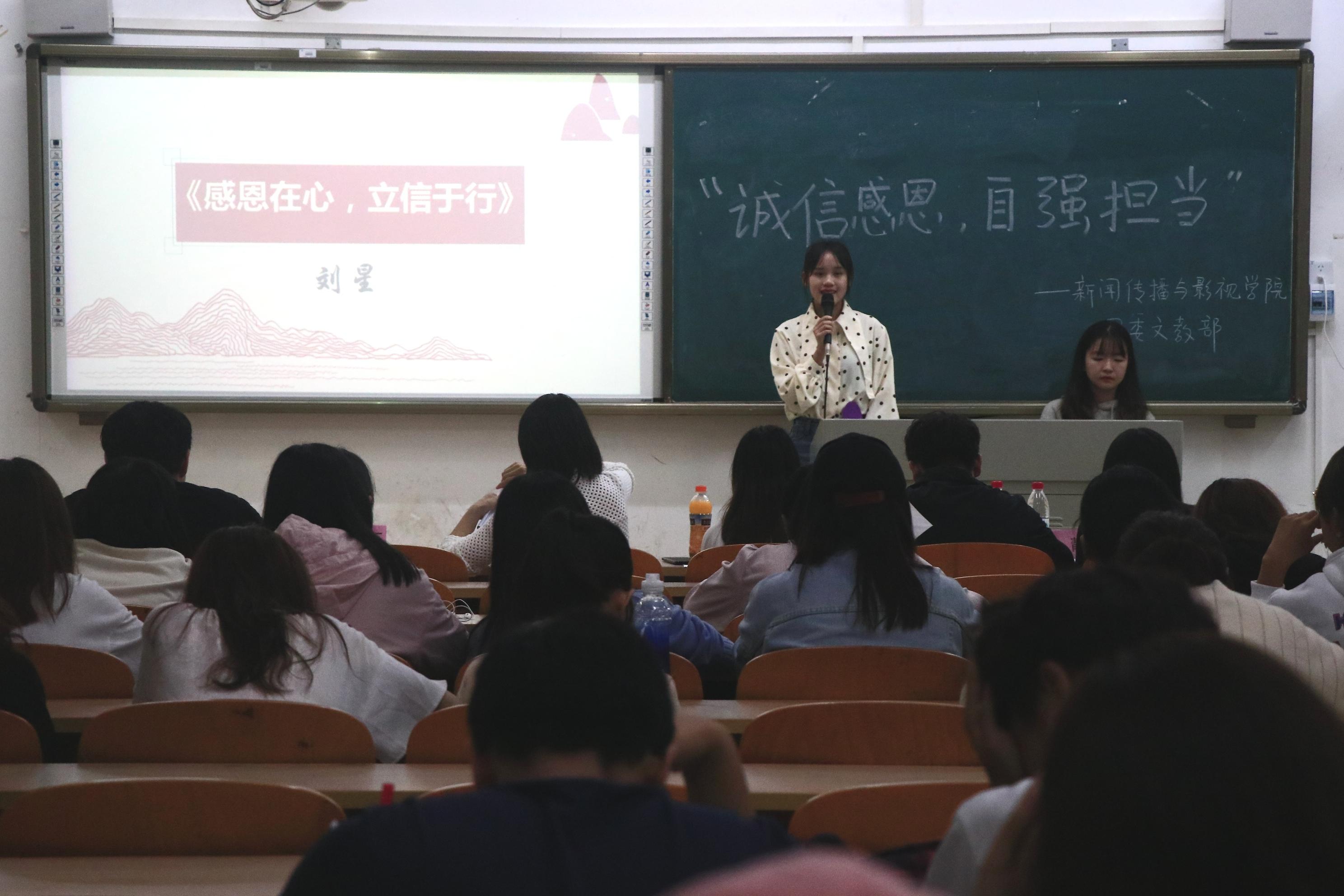 """新闻传播与影视学院举办""""诚信感恩,自强担当""""主题演讲比赛"""