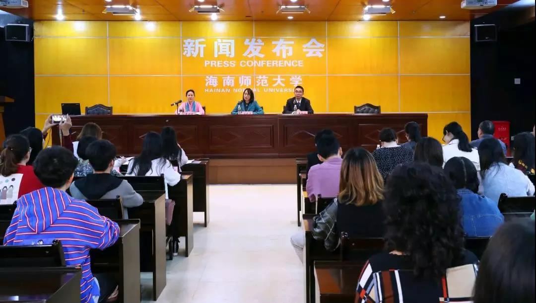 海南师范大学举行青年交响乐团新闻发布会