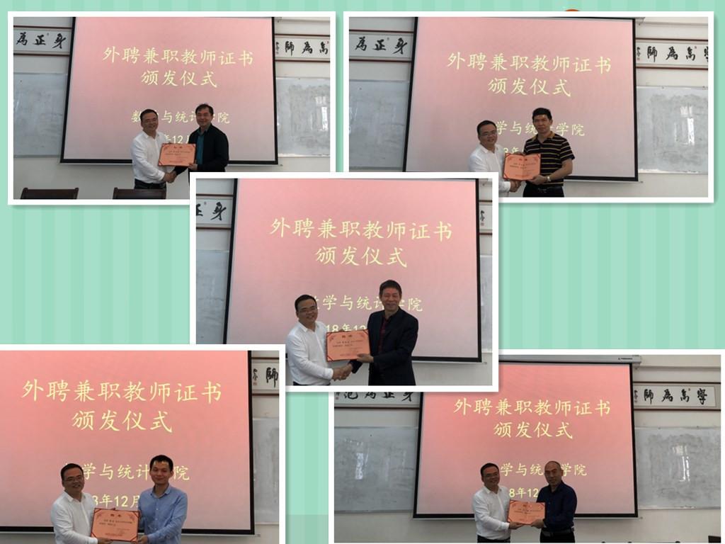 我院聘任李红庆等十三位教师...