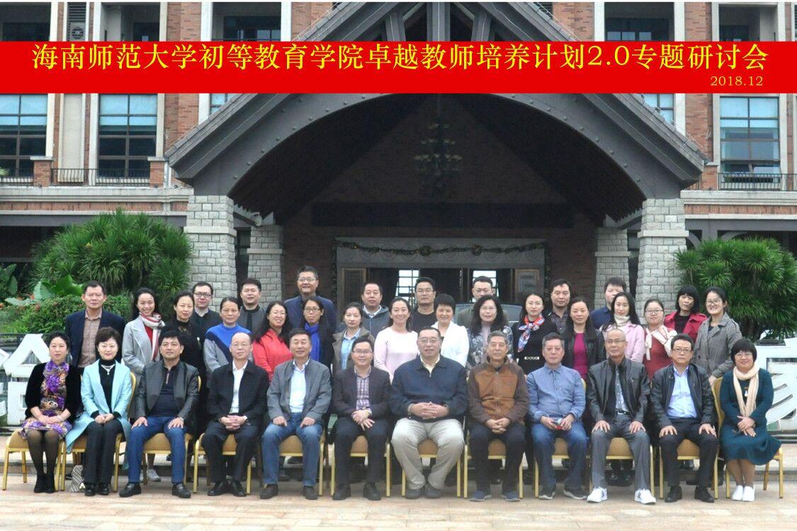 初等教育学院成功举办卓越教师培养计划2.0专题研讨会