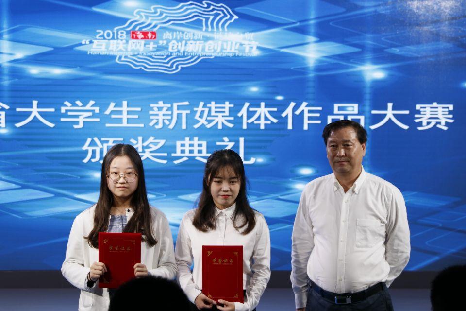 第三届中国互联网泛娱乐生态论坛在海师新闻传播与影视学院举行
