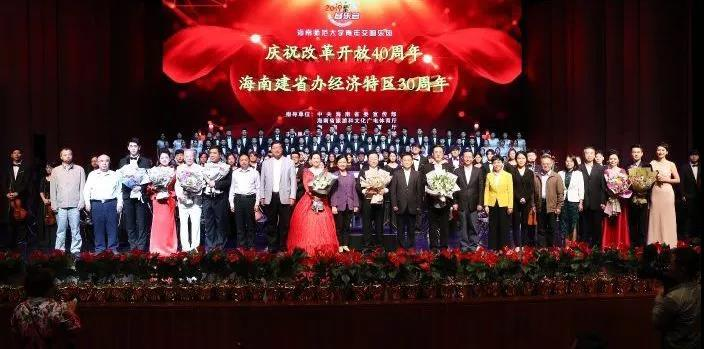 海南师范大学青年交响乐团举行2019新年音乐会