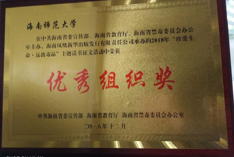 """我校获万人牛牛下载省""""珍爱生命・远离毒品""""主题读书征文活动""""优秀组织奖"""""""