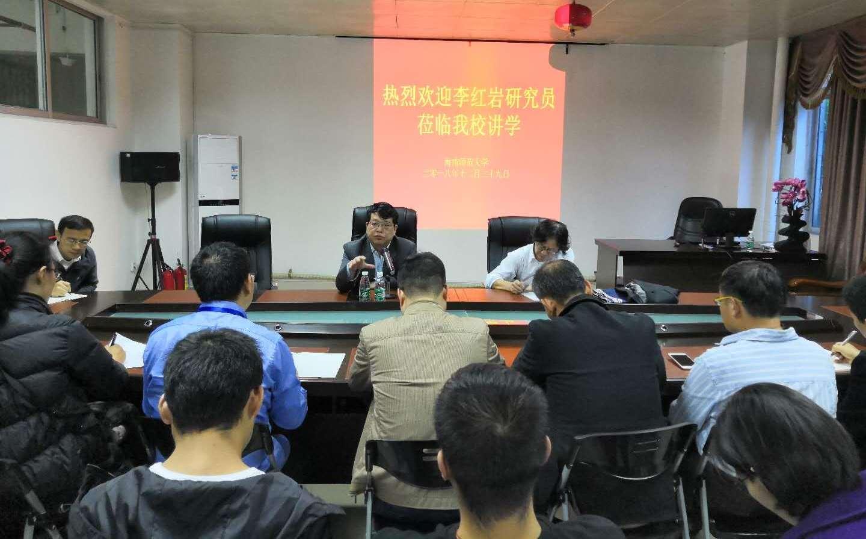 中国社会科学院李红岩研究员来我校讲学