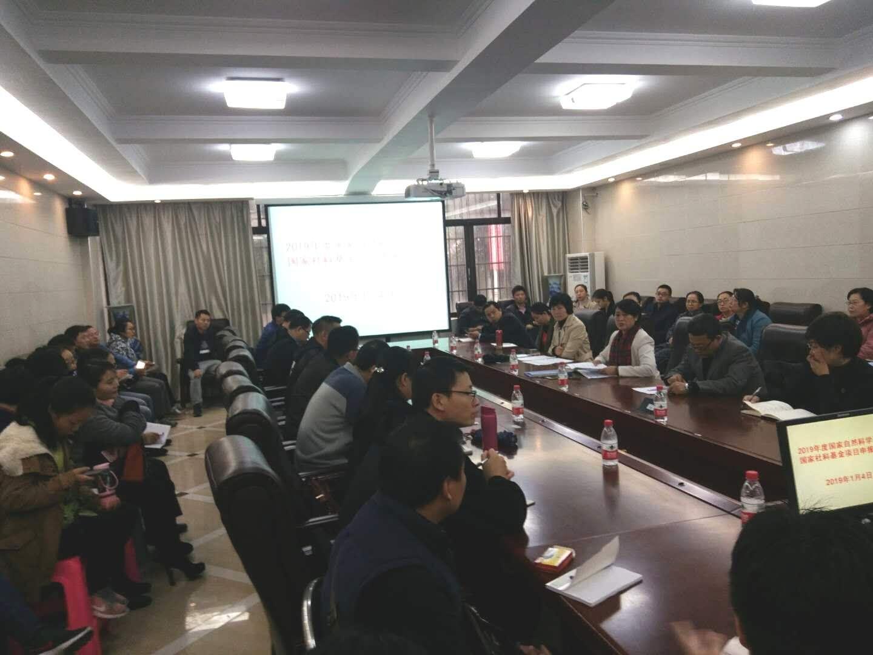 学校召开国家基金申报政策宣讲与申报动员会
