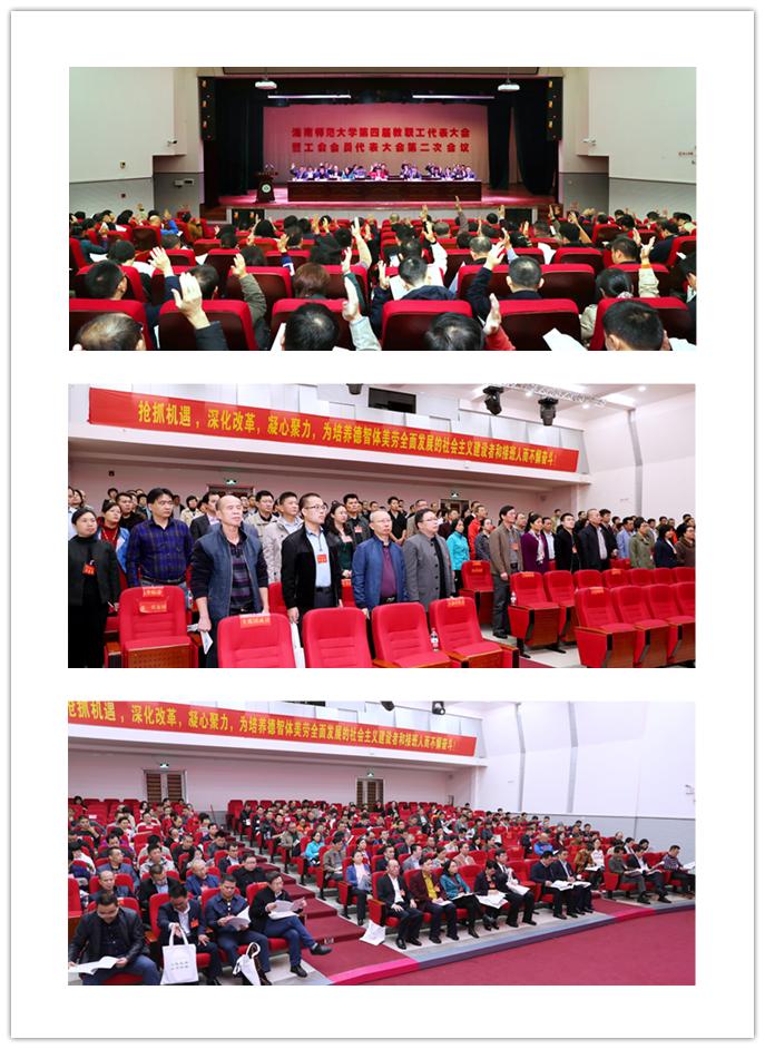 我校召开第四届第二次教职工代表大会暨工会会员代表大会