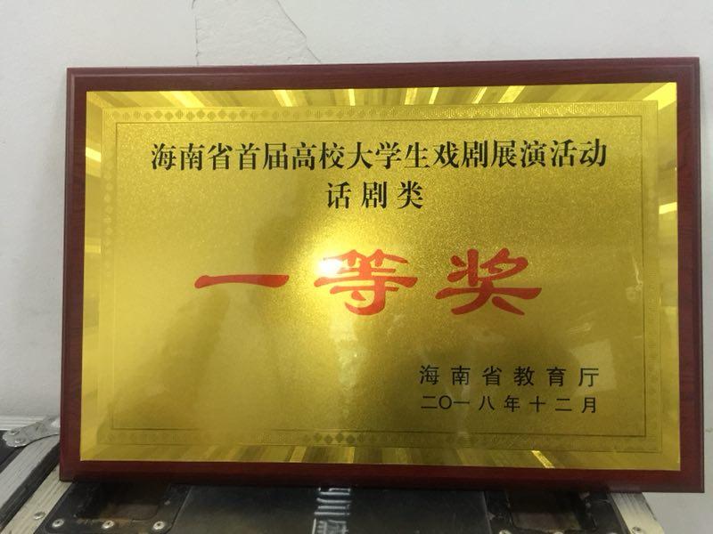 新闻传播与影视学院学生参加海南省首届大学生戏剧展演获一等奖