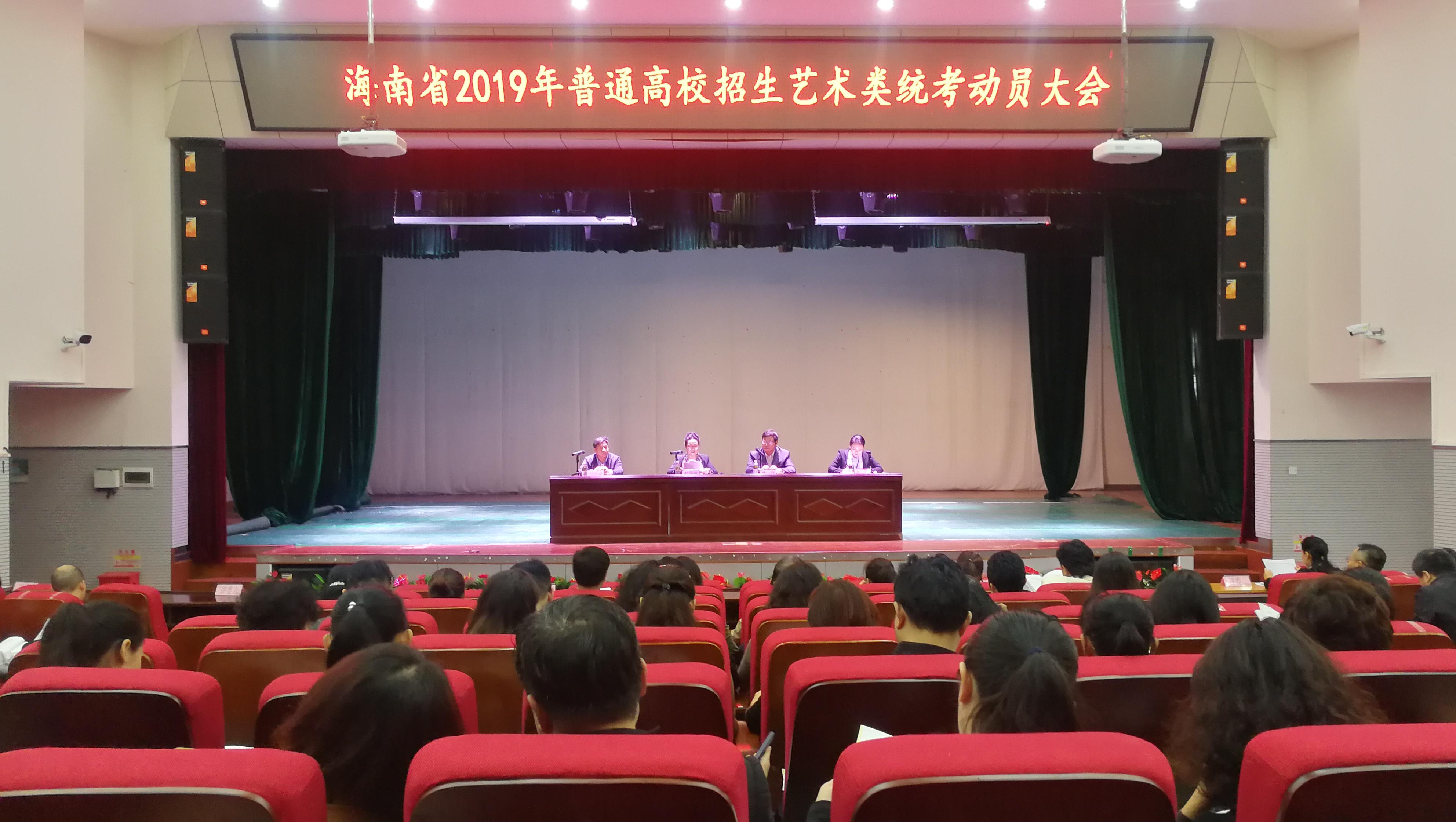 海南省2019年普通高校招生艺术类统考在我校举行