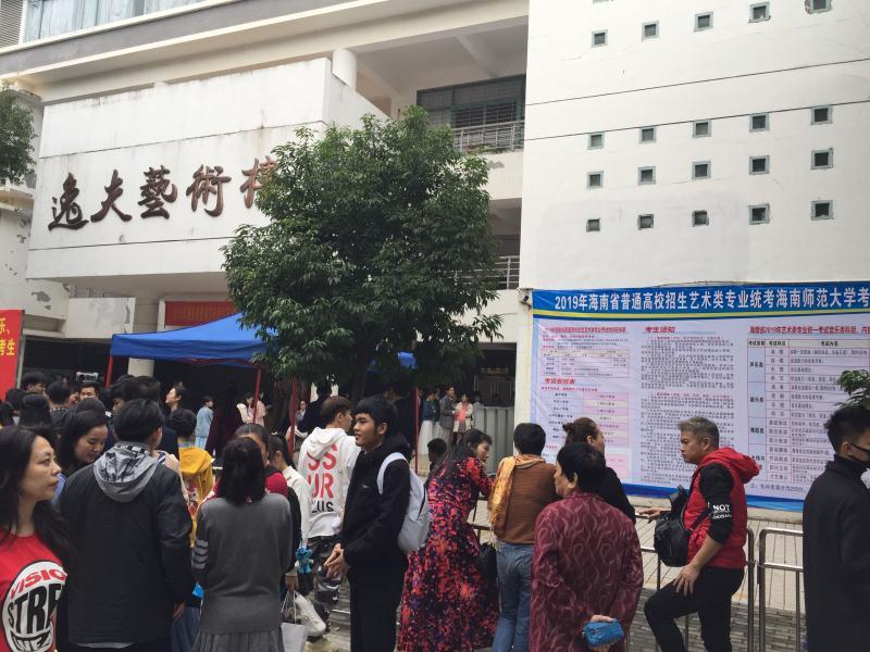 海南省2019年普通高校招生藝術類統考在我校舉行