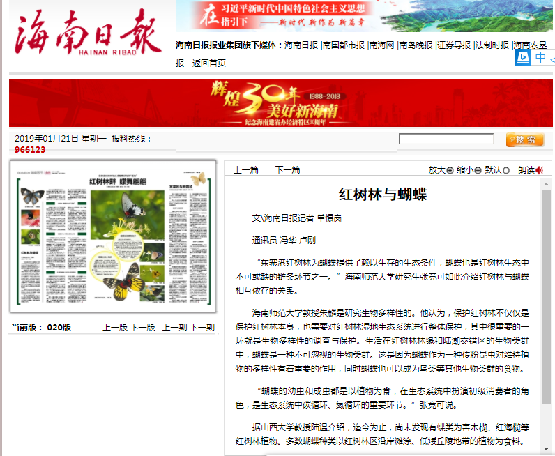 海南日报报道我校生命科学学院朱麟教授研究成果