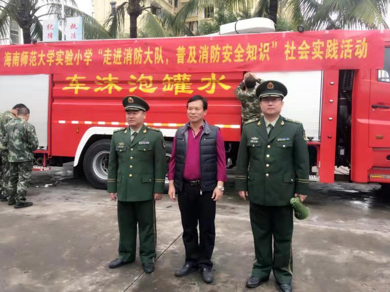消防安全社会实践活动