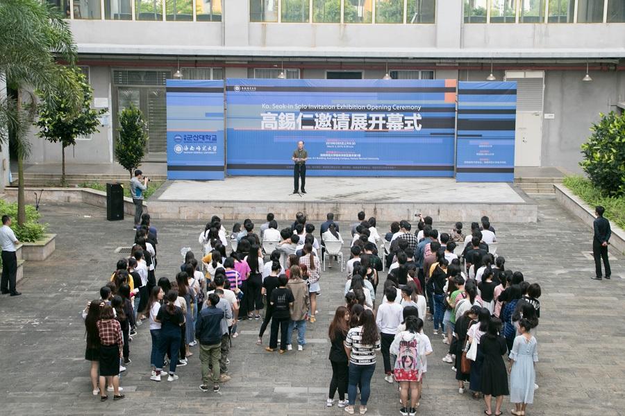 韩国群山大学高锡仁教授来美术学院开展学术交流活动