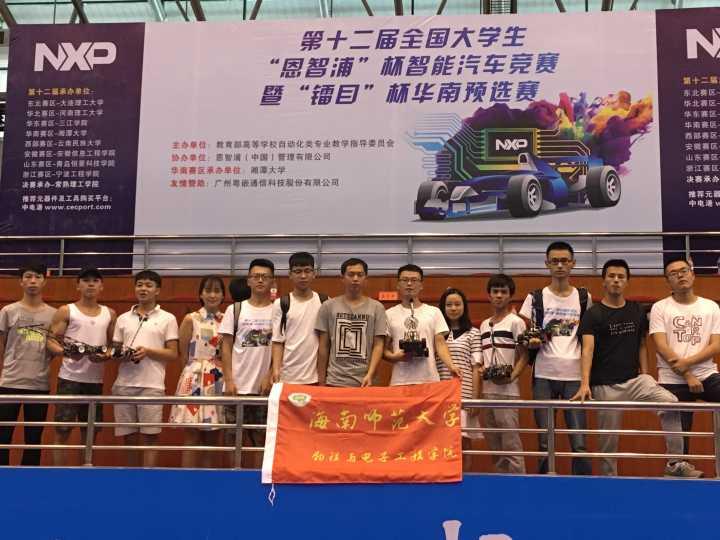 全国大学生智能汽车竞赛