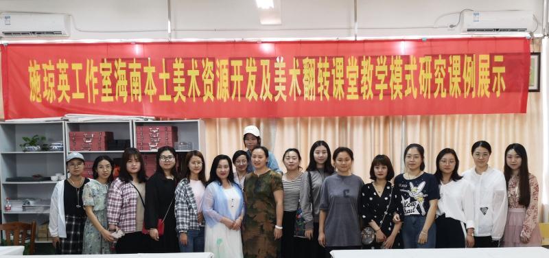 美術學院研究生參加海南省中學美術卓越教師工作室課例展示活動