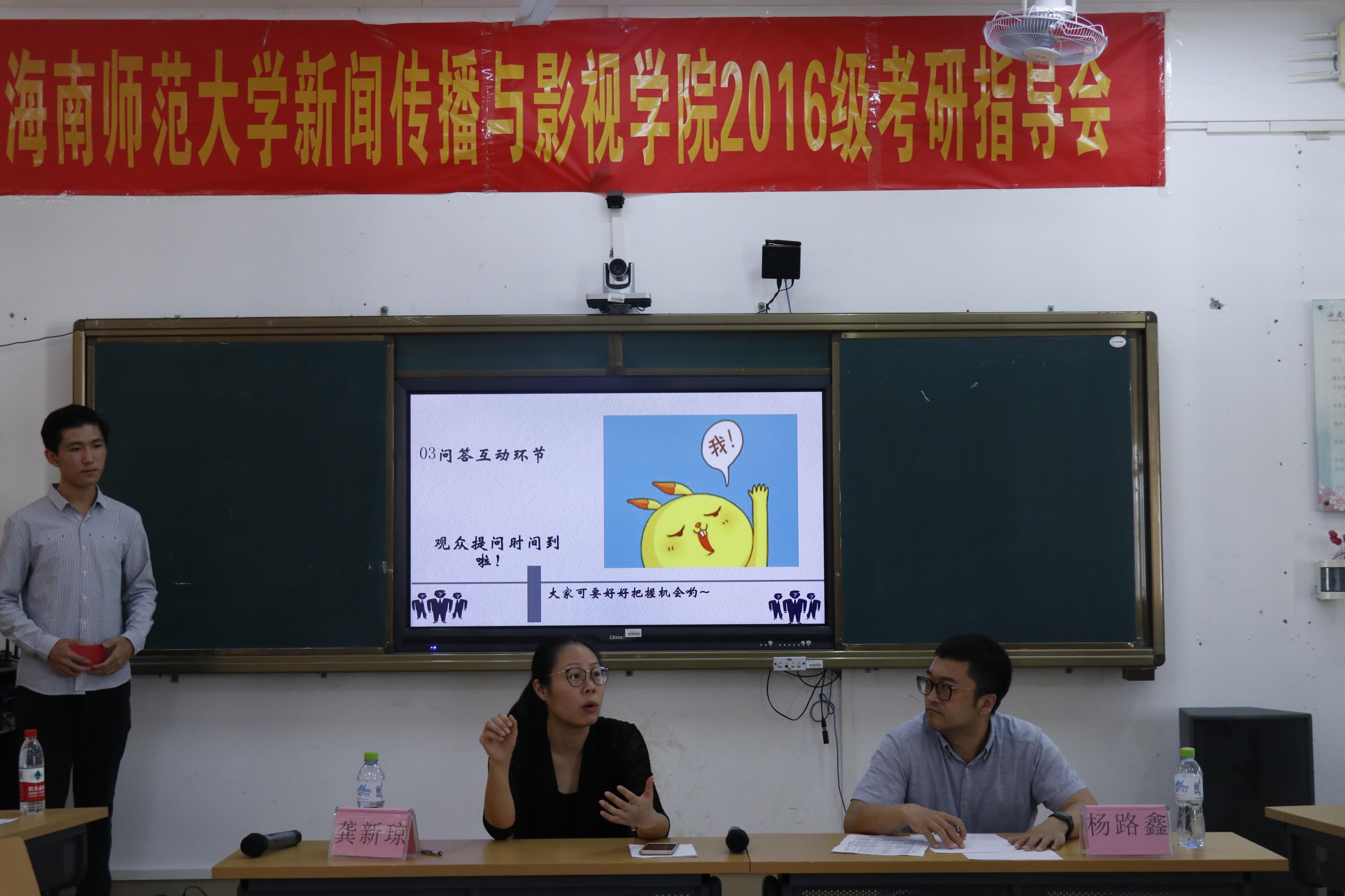 青年之声·新闻传播与影视学院举办考研报考辅导会