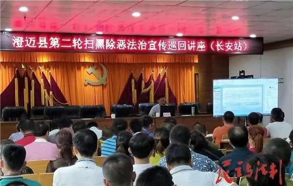 法学院院长及部分教师受邀进行澄迈县司法局第二轮扫黑除恶法治宣传巡回宣讲