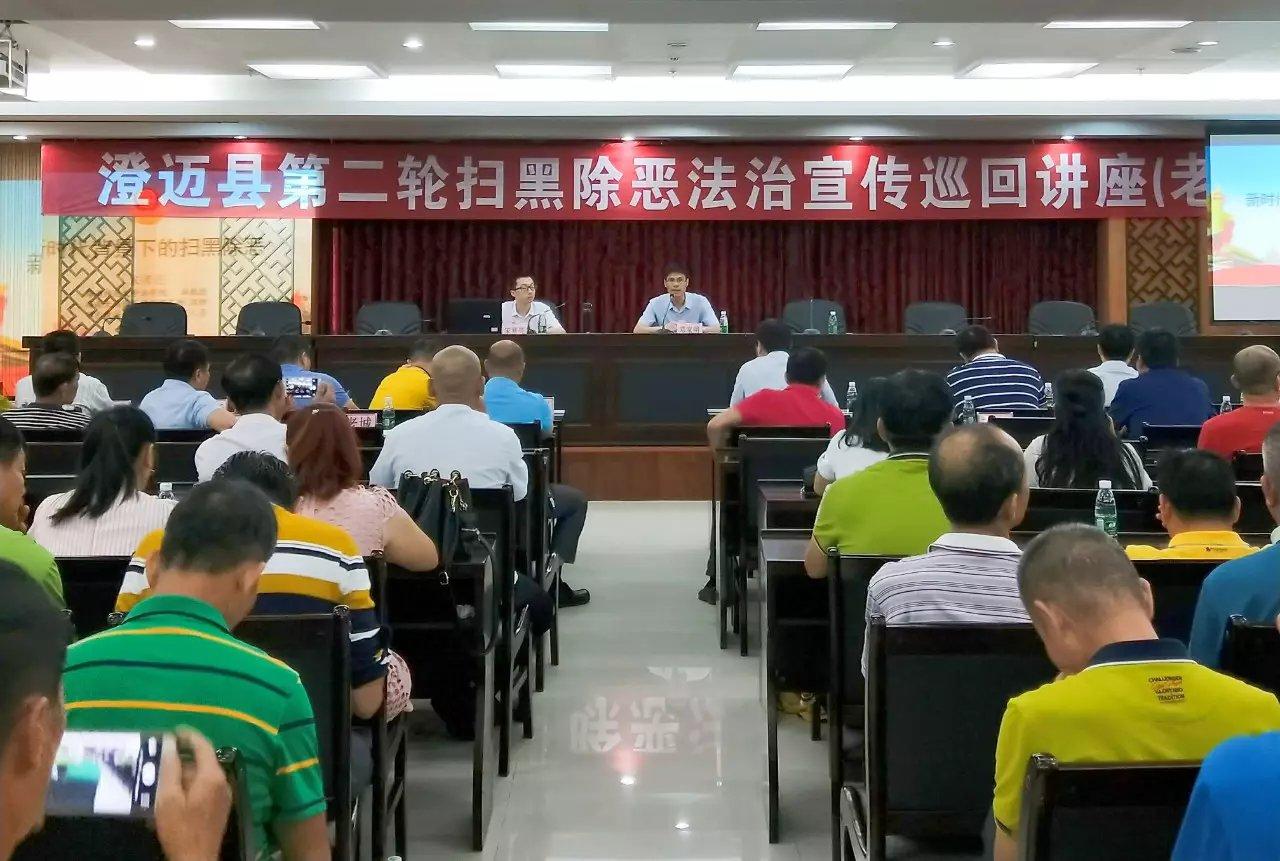 法學院教師受邀到澄邁開展掃黑除惡法治宣傳巡回宣講