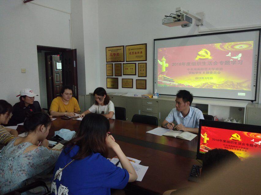 博猫彩票平台举办学生党支部2018年度组织生活会和民主评议会
