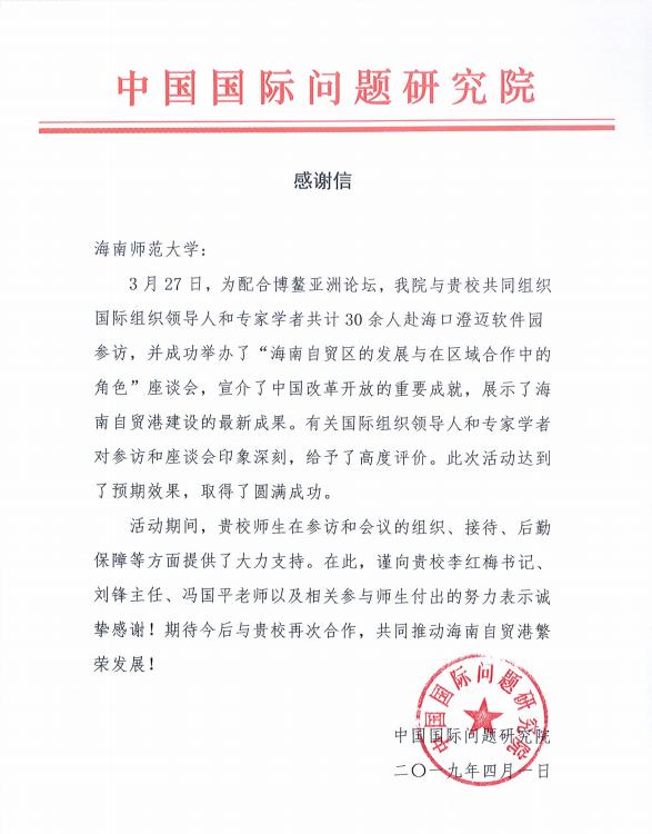 我校師生獲中國國際問題研究院感謝