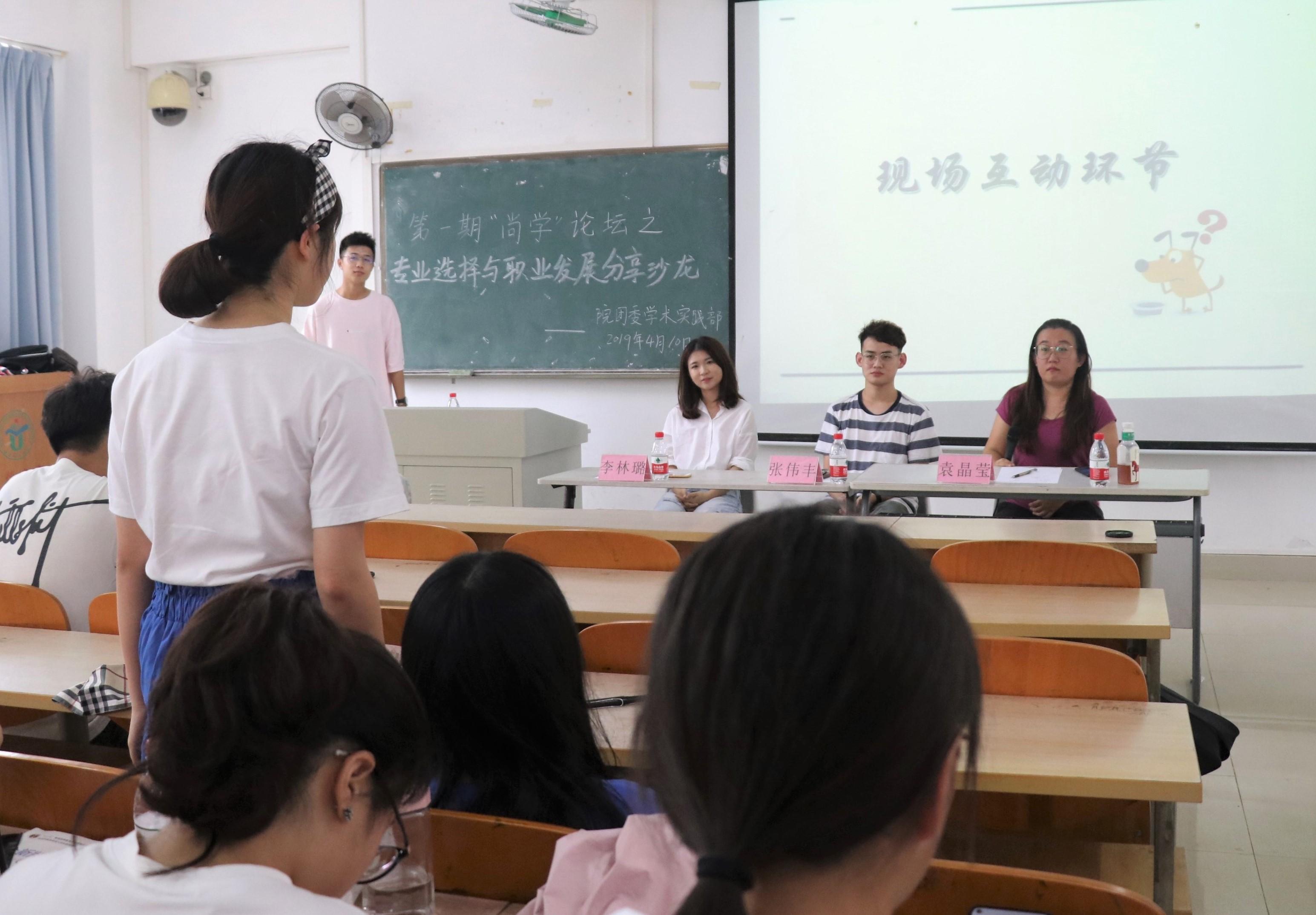 """青年之声・新闻传播与影视学院举办第一期""""尚学""""论坛之专业选择与职业发展分享沙龙"""