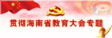 贯彻海南省教育大会专题