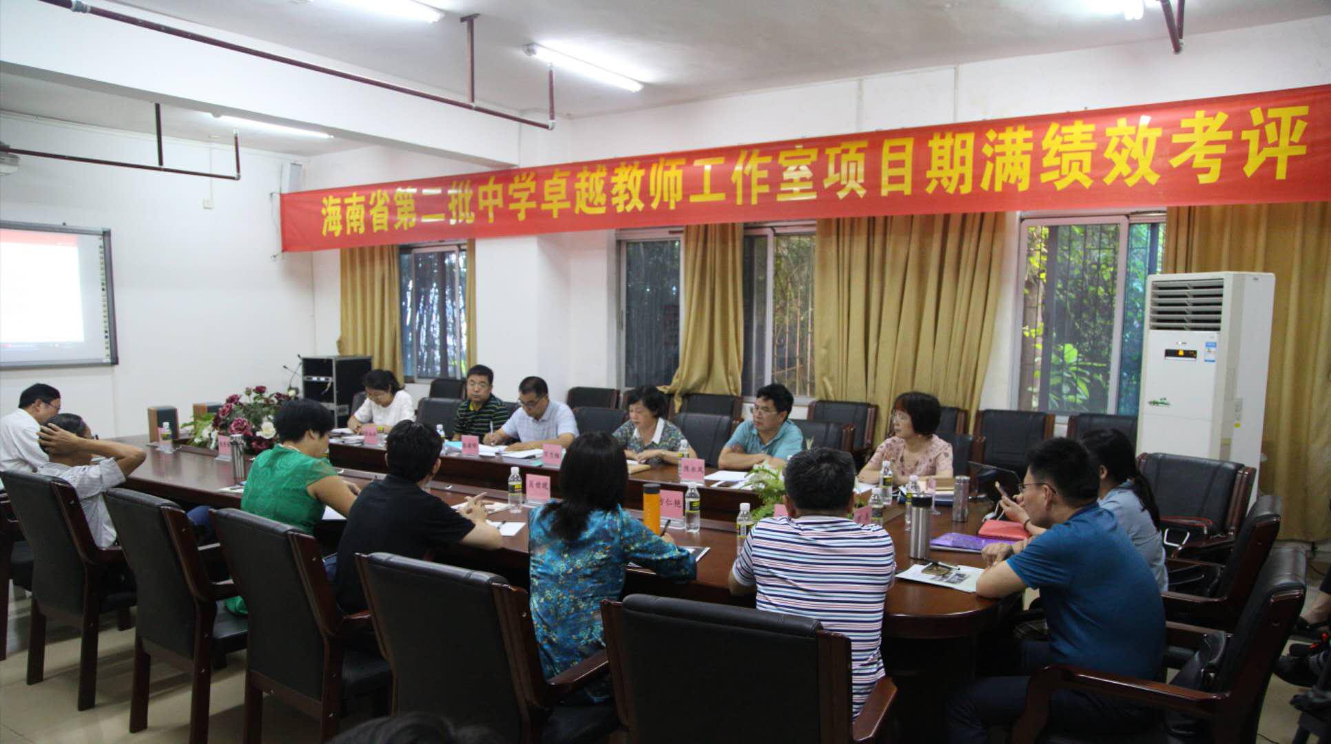 我院组织海南省第二批中学卓越教师工作室期满绩效考评活动