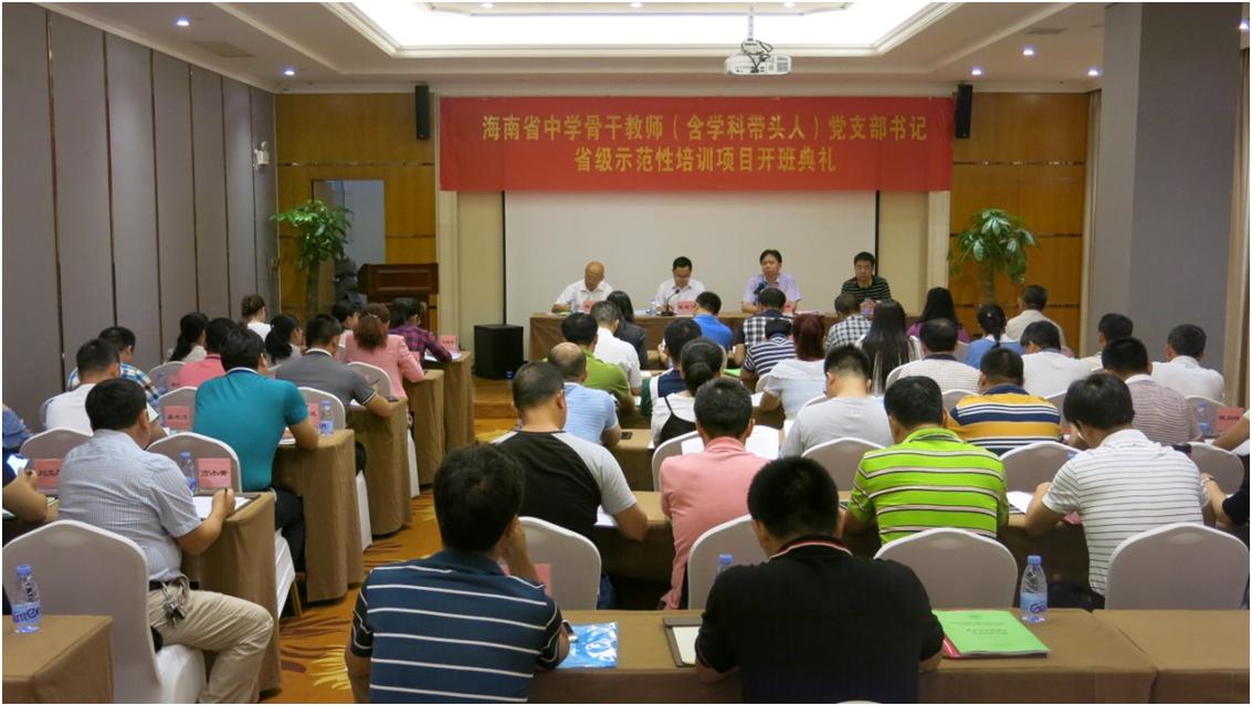 我校承办海南省首个中学骨干教师党支部书记省级示范性培训项目